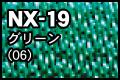 NX-19 グリーン
