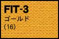 FIT-3 ゴールド