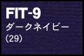FIT-9 ダークネイビー