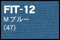 FIT-12 Mブルー