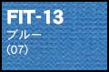 FIT-13 ブルー