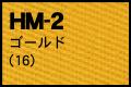 HM-2 ゴールド