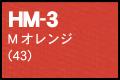HM-3 Mオレンジ