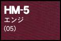 HM-5 エンジ