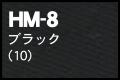 HM-8 ブラック