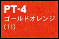 PT-4 ゴールドオレンジ