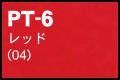 PT-6 レッド