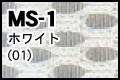 MS-1 ホワイト
