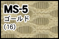 MS-5 ゴールド