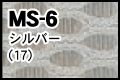 MS-6 シルバー