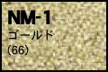 NM-1 ゴールド