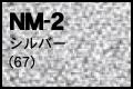 NM-2 シルバー