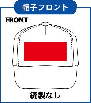 帽子フロント
