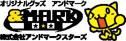 【株式会社アンドマークスターズ】オリジナルグッズ アンドマーク