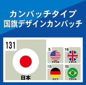 カンバッチタイプ国旗デザインカンバッチ