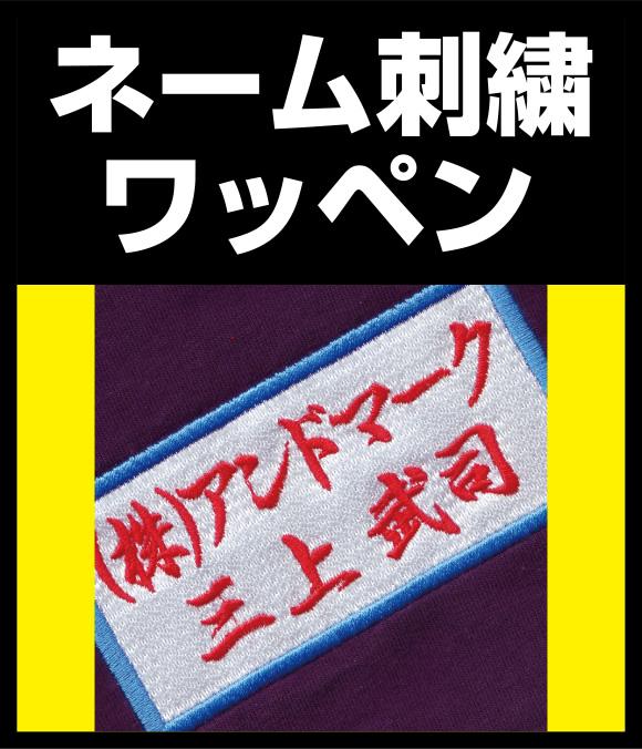 【ネーム刺繍ワッペン】糸とマーク生地で作る本格的なネーム刺繍ワッペンをユニフォームにつける加工方法です。 1枚600円~(税別)