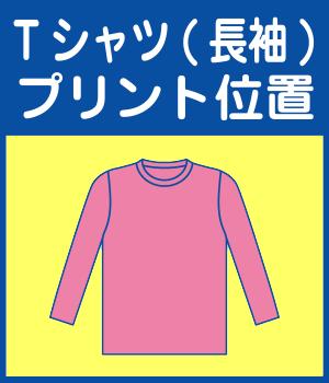 Tシャツ(長袖)プリント位置