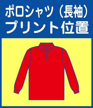 ポロシャツ(長袖)プリント位置