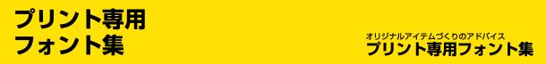 【プリント専用フォント集】オリジナルアイテムづくりのアドバイス プリント専用フォント集