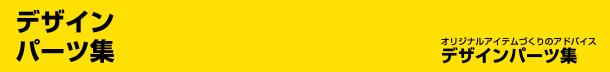 【デザインパーツ集】オリジナルアイテムづくりのアドバイス デザインパーツ集