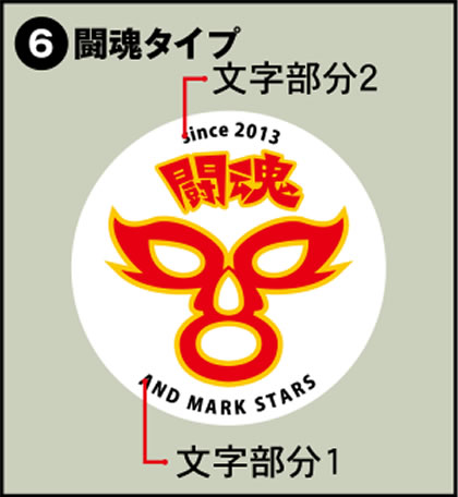 6-闘魂タイプ