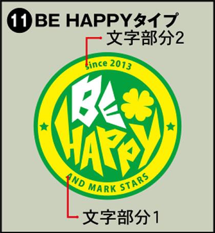 11-BE HAPPYタイプ