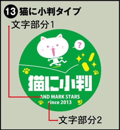 13-猫に小判タイプ