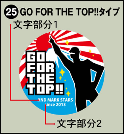 25-GO FOR THE TOP!!タイプ
