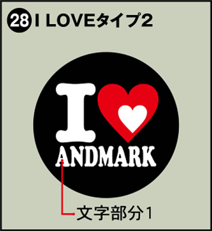 28-I LOVEタイプ2