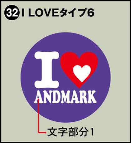 32-I LOVEタイプ6