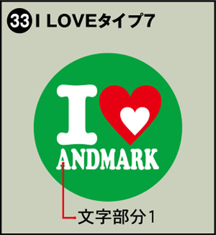 33-I LOVEタイプ7