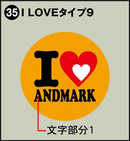 35-I LOVEタイプ9