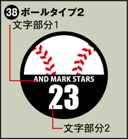 38-ボールタイプ2