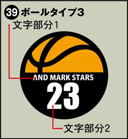 39-ボールタイプ3