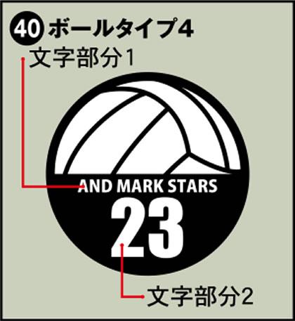 40-ボールタイプ4