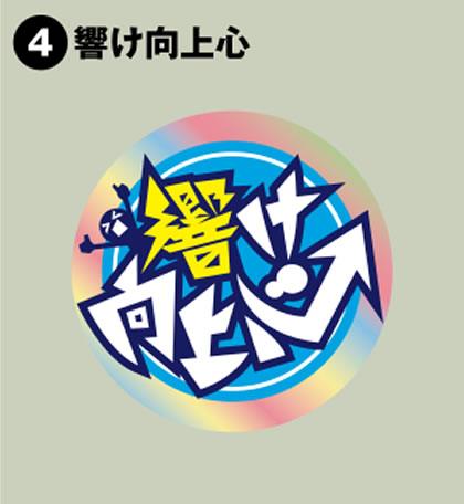 4-響け向上心