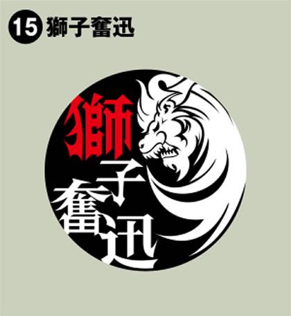 15-獅子奮迅