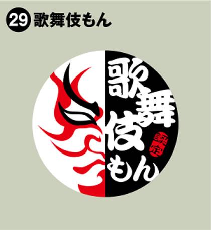 29-歌舞伎もん