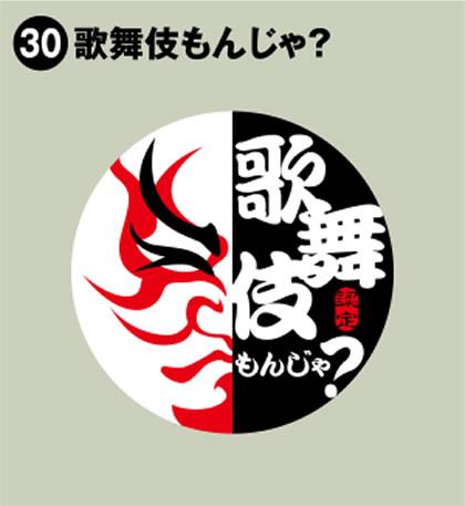 30-歌舞伎もんじゃ?