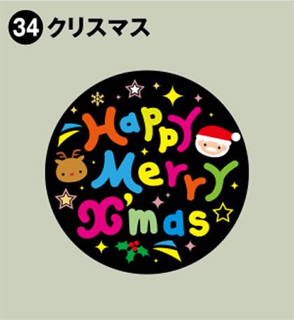 34-クリスマス