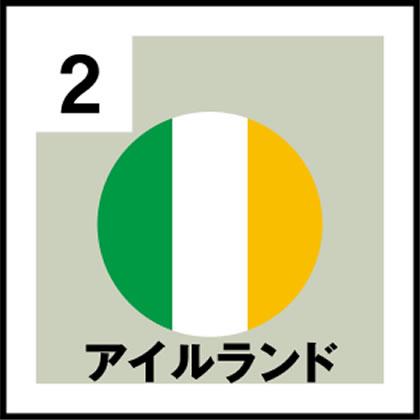 2-アイルランド