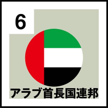6-アラブ首長国連邦