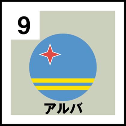 9-アルバ