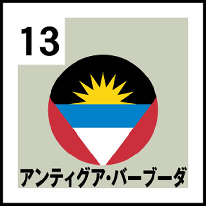 13-アンティグア・バーブーダ