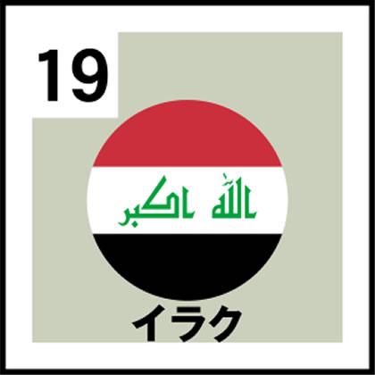 19-イラク
