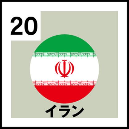 20-イラン