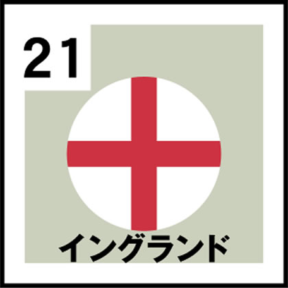 21-イングランド