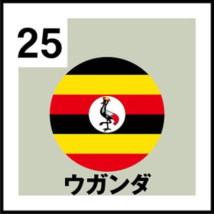25-ウガンダ