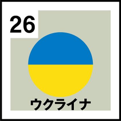 26-ウクライナ