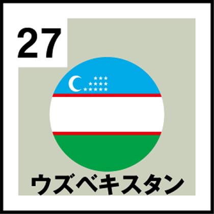 27-ウズベキスタン